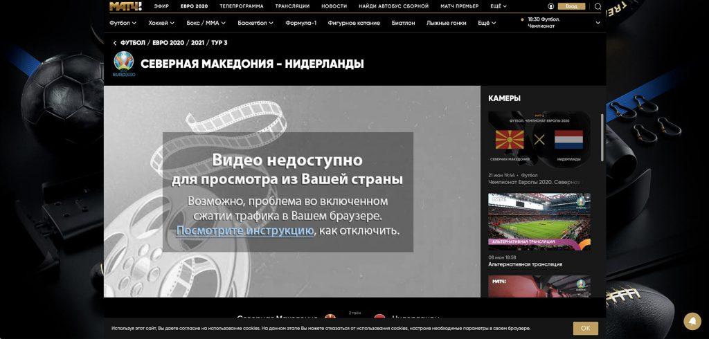Match TV abroad gets Geo-restriction -  Видео недоступно для просмотра из
